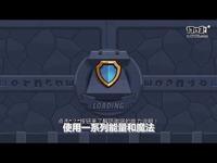 《帝国守卫战》试玩视频-17173新游秒懂
