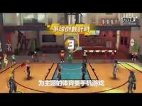 《街球艺术》试玩视频-17173新游秒懂