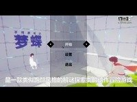 《不可思议之梦蝶》试玩视频-17173新游秒懂