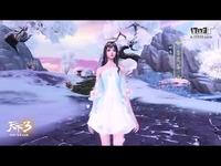 《天下3》新资料片时装种草视频抢先看!