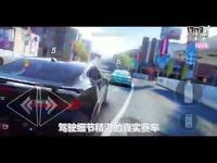 狂野飙车9:竞速传奇试玩视频-17173新游秒懂