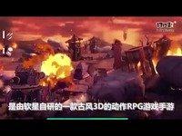 《轩辕剑·苍之曜》试玩视频-17173新游秒懂