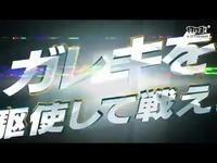 《千兆破坏者ALT》宣传片