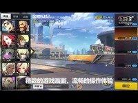 《王牌战士》试玩视频-17173新游秒懂