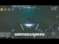 《第二银河》试玩视频-17173新游秒懂
