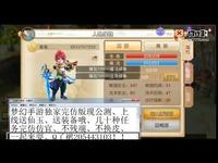 梦幻西游手游全网独家1比1版SF上线就领仙玉装备