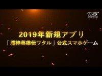 SUNRISE官宣!《魔神英雄传》正版手游视频首曝
